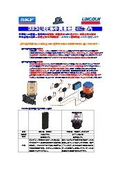 IMX8 給脂動作ロガー及び遠隔監視パッケージ 表紙画像