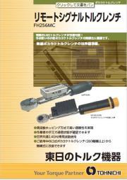 無線ポカよけトルクレンチFH256MCシリーズ 表紙画像