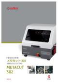 試料切断機『METACUT-302』 表紙画像