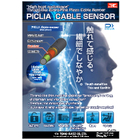 PICLIA Piezo Cable Sensor catalog ver7 表紙画像