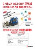 72時間小型発電機『JPG900-72H/IOT』 表紙画像