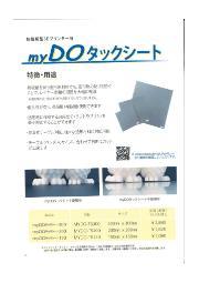 熱融解型3Dプリンター用 myDOタックシート 表紙画像
