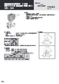 超低温流体用電磁弁(内部パイロット形 液体窒素用)114-453