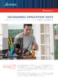 『SOLIDWORKS Simulation』 表紙画像