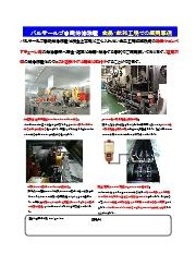 食品・飲料工場での自動給油装置設置事例 表紙画像