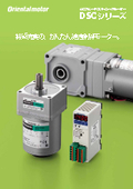 ACスピードコントロールモーター『DSCシリーズ』