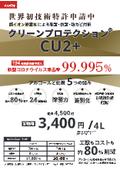 【工数もコストも約80%削減】クリーンプロテクション CU2+