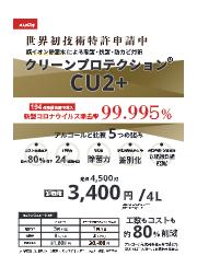 【工数もコストも約80%削減】クリーンプロテクション CU2+ 表紙画像