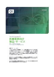 【技術資料】医療業界向け 製品・サービス 表紙画像