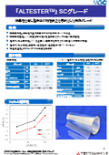 耐熱透明ポリエステル樹脂『ALTESTER SCグレード』