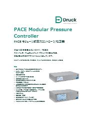 圧力コントローラー『PACEシリーズ』カタログ 表紙画像