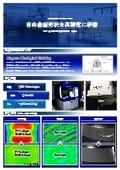 株式会社クリスタル光学  磁気粘弾性流体研磨『MRF』