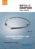 磁界プローブ MMP500