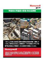 墜落制止用器具の規格適合品掲載カタログ 表紙画像