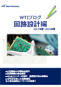 【資料】WTIブログ 回路設計編 2017年度~2019年度