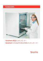Thermo Scientific Heratherm インキュベーターシリーズ 表紙画像