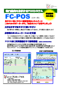 POSシステム『FC-POS』