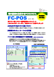 POSシステム『FC-POS』 表紙画像