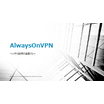 【資料】AlwaysOnVPN~VPN接続の自動化~ 表紙画像