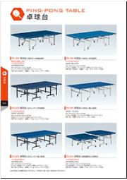 卓球台関連製品カタログ 表紙画像