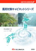 風雨対策キャビネットシリーズ カタログ