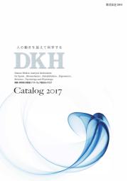 株式会社DKH 総合カタログ 表紙画像