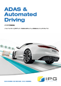 【ADAS/自動運転】Virtual Test Drivingを活用した、先進運転支援システムと自動運転システムの開発と評価