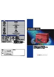 蛍光X線分析装置『XRシリーズ』 表紙画像