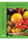 【質量分析に携わる方へ】分析ガイドブック~食品の安全編 表紙画像