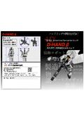 カスタマイズ対応ロボットハンド「D-HAND β」