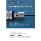 製造業向けIoTサービス OMNIedge 表紙画像