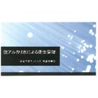 【資料】強アルカリ水による衛生管理 表紙画像