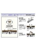 『バリアフリー床見切OA型(大建工業 オトユカアートX用)』