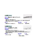 チューブフォーミング加工事例集(7) 表紙画像