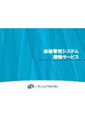 【資料】原価管理システム構築サービス