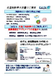 低温脱酸素水装置のご提案 表紙画像