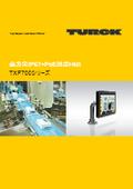 全⽅向IP67+PoE対応HMI TXF700シリーズ
