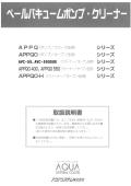 【取扱説明書】ペールバキュームポンプ・クリーナー 表紙画像
