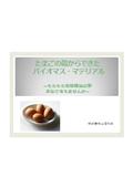 「卵殻配合バイオマスマテリアル」紹介資料