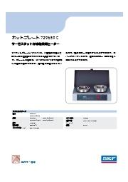 SKFベアリングホットプレート 729659C 表紙画像