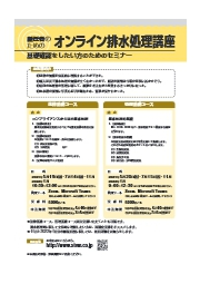 オンライン 排水処理講座 法律・管理基礎コース 表紙画像