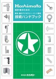 筐体設計のコストダウンに役立つ技術小冊子 表紙画像