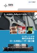 シール・ラベル用ロール対応レーザー加工機『LABEL MASTER』製品カタログ 表紙画像