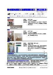 《プロセブン耐震金具・マット 施工事例集 No.5》 民間病院での施工事例(4)保育所 表紙画像