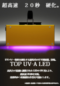 UV照射機『TOP UV-A LED SET』