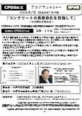 20200924 第17回 CPDSセミナー案内&FAX申込書(神戸会場)