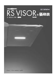 アルミ軽量ひさし「RSバイザー」価格表 表紙画像