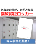 『指紋認証ロッカー』※導入事例集プレゼント中!