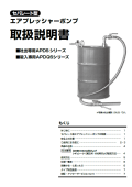 【取扱説明書】セパレート型エアプレッシャーポンプ(APDS/APDQSシリーズ) 表紙画像