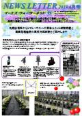 【事例】養液ユニット試験設置と鶏糞処理施設の臭気対策試験